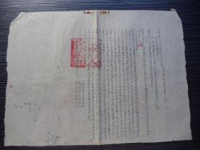 1951年-武进县人民法院刑事判决书-反革命罪1
