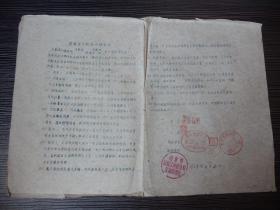 1959年-南京市鼓楼区豆制品代销合同-8开