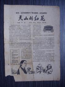 1965年-影片说明书-天山的红花-彩色故事片