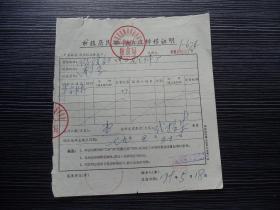 各种粮食转移证16771-江苏省淮阴县-市镇居民粮食供应转移证明
