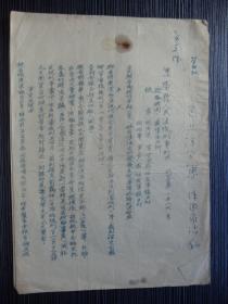 1952年-溧阳县人民法院刑事判决书-破坏金融案