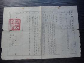 1952年-溧阳县人民法院刑事判决书-行凶伤害罪