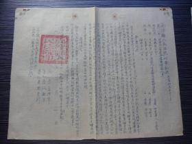 1953年-高淳县人民法院刑事判决书+执行通知书-妨害他人家庭意图伤害他人