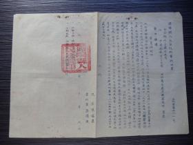 1951年-溧阳县人民法院刑事判决书-赌博罪