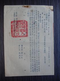 1951年-溧阳县人民法院刑事判决书-破坏中心工作