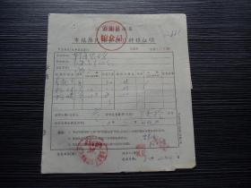 各种粮食转移证16814-江苏省东海县-市镇居民粮食供应转移证