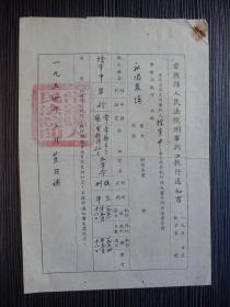 1954年-常熟县人民法院刑事判决执行书-常熟人