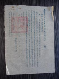1951年-溧阳县人民法院判决书-地主