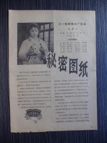 1965年-影片说明书-秘密图纸-八一电影制片厂
