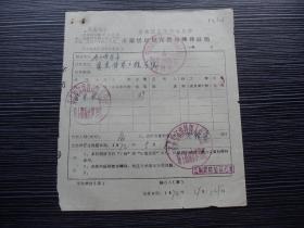 各种粮食转移证16985-齐齐哈尔市-市镇居民粮食供应转移证-最高指示
