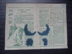 六十年代-影片说明书阿娜尔罕-北京电影制片厂