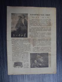 1965年-影片说明书-烈火中永生-北京电影制片厂