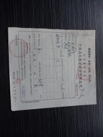 各种粮食转移证16990-江苏省淮阴县-市镇居民粮食供应转移证-最高指示