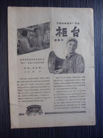 1966年-影片说明书-柜台-天马电影制片厂2