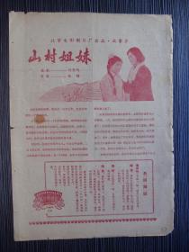 1966年-影片说明书-山村姐妹-北京电影制片厂