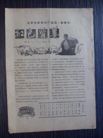 1966年-影片说明书-红色背篓-北京电影制片厂