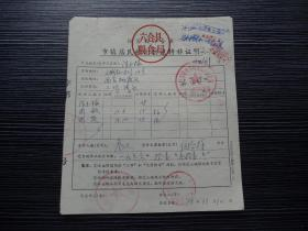 各种粮食转移证16778-江苏省六合县-市镇居民粮食供应转移证明