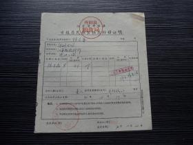 各种粮食转移证16810-江苏省丹阳县-市镇居民粮食供应转移证