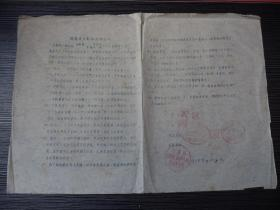 1959年-南京市鼓楼区豆制品代销合同-8开1张