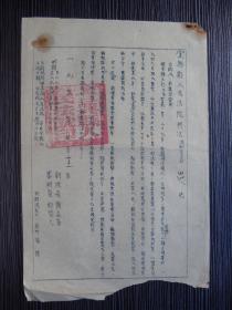 1951年-宜兴县人民法院刑事判决书-匪特罪
