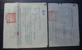 1954年-无锡县人民法院刑事判决书+执行通知书-强奸罪-同一个人