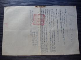 1951年-武进县人民法院刑事判决书-造谣罪