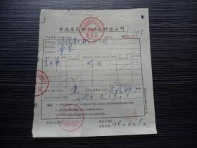 各种粮食转移证16773-江苏省淮阴县-市镇居民粮食供应转移证明