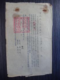 1951年-宜兴县人民法院刑事判决书-地主