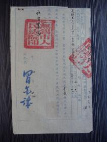 1951年-无锡市人民法院执行书-宜兴人