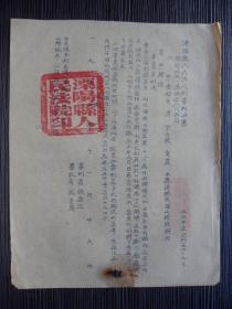 1953年-溧阳县人民法院刑事判决书-赌博罪