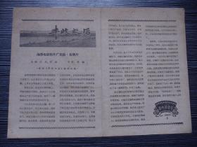 1965年-电影说明书-丰收之后-海燕电影制片厂