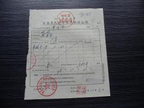 各种粮食转移证16813-江苏省如东县-市镇居民粮食供应转移证