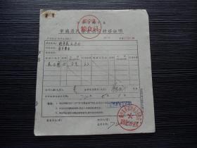 各种粮食转移证16807-江苏省睢宁县-市镇居民粮食供应转移证