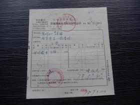各种粮食转移证16982-云南省昆明市-市镇居民粮食供应转移证-最高指示