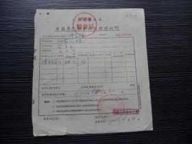 各种粮食转移证16809-江苏省溧阳县-市镇居民粮食供应转移证