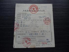 各种粮食转移证16811-江苏省丹阳县-市镇居民粮食供应转移证