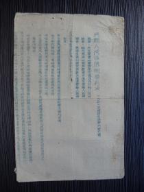 1951年-吴县人民法院刑事判决书-贪污罪