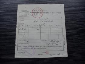 各种粮食转移证16988-云南省昆明市-市镇居民粮食供应转移证-最高指示