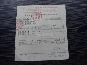 各种粮食转移证16989-浙江省淳安县-市镇居民粮食供应转移证-最高指示