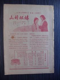 1966年-影片说明书-山村姐妹-北京电影制片厂2