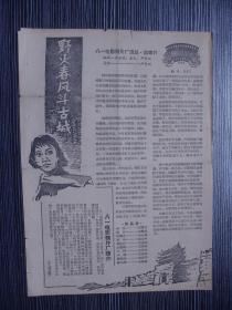 1964年-影片说明书-野火春风斗古城-八一电影制片厂