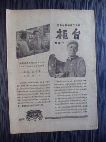 1966年-影片说明书-柜台-天马电影制片厂