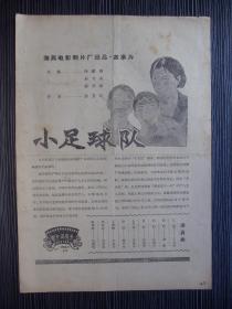 1966年-影片说明书-小足球队-海燕电影制片厂
