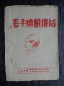 1967年-毛主席的讲话-天津大学无线电系编印