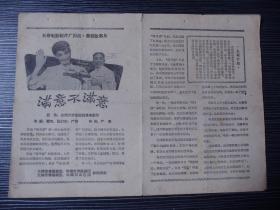 1964年电影说明书-长春电影制片厂-满意不满意-苏州滑稽剧团集体创作