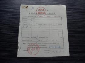 各种粮食转移证16812-江苏省如东县-市镇居民粮食供应转移证