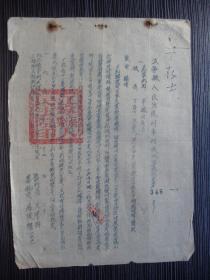 1953年-江宁县人民法院刑事判决书-赌博罪