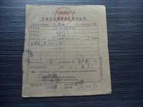 各种粮食转移证16808-江苏省溧阳县-市镇居民粮食供应转移证