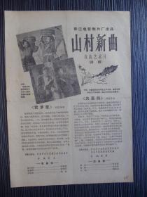 1965年-影片说明书-山村新曲-珠江电影制片厂-戏曲艺术片