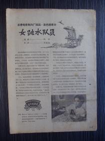 1966年-影片说明书-女跳水队员-长春电影制片厂